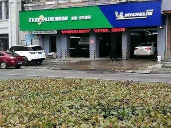 瑞驰米其林驰加(朝阳路)店