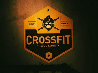 悟空CrossFit 美式健身会所