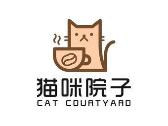 猫咪院子奢宠互动·猫咖·桌游·电玩