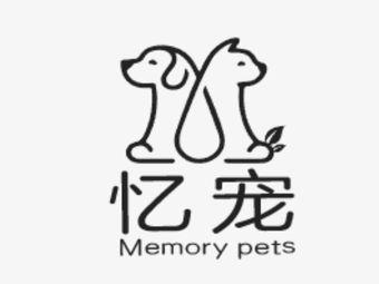 忆宠·宠物火化殡葬