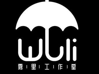雾里•WULI剧本杀