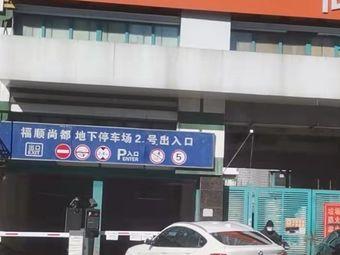 福顺尊荣汽车美容养护中心(学府凯德旗舰总店)