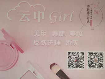 云中girl工作室