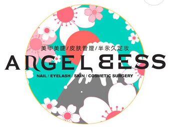 Angel美甲美睫科技美膚(市中心店)