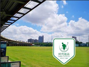 時代鏈高高爾夫學院(仙霞店)