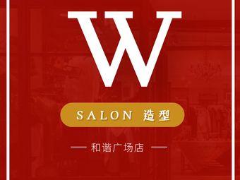 W·SALON造型(和谐广场店)