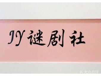 JY谜剧社