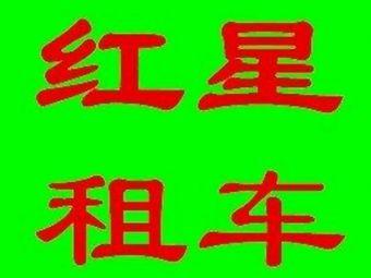 红星租车(泰盛广场店)