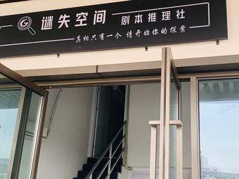谜失空间剧本推理社