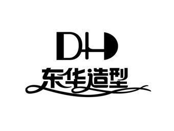 东华造型(济南路店)