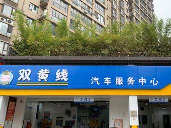 双黄线汽车服务中心(南昌凤凰中大道店)