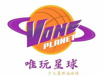 唯玩星球少儿篮球运动馆(吾悦广场店)