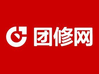 团修网手机维修(尖草坪店)