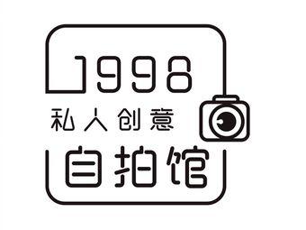 1998私人創意自拍館