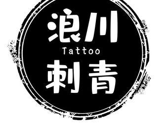 浪川刺青纹身工作室