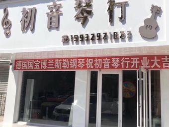 初音琴行(曹雪芹西道店)