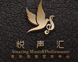 悦声汇音乐表演艺术中心