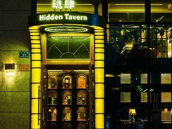 隐肆Hidden Tavern