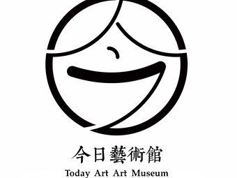 今日艺术馆(万达店)