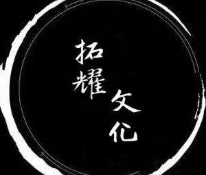 拓耀文化汽车租赁店
