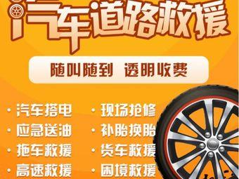 倍耐力轮胎24小时汽修补胎搭电拖车救援