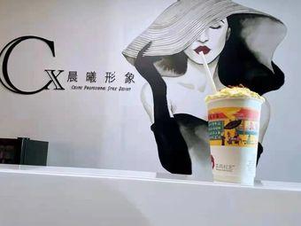 晨曦CX形象美学设计(万达广场店)