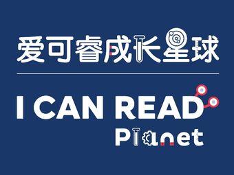 I can read爱可睿成长星球