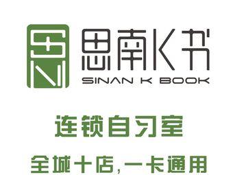 思南K书·自习室(大学店)