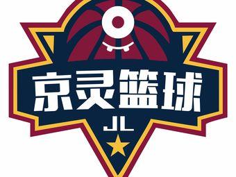 汉中京灵篮球运动馆·京灵青少年体育俱乐部