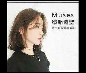 MUISE缪斯造型(人文店)