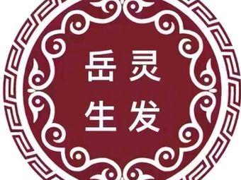 岳灵生发•王婆会馆