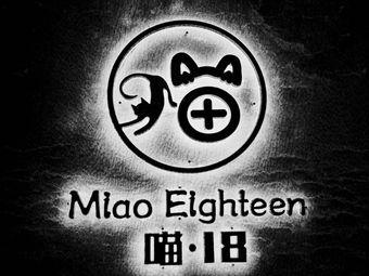 喵18 Miao Eighteen清吧