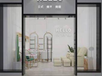 HELLO美甲(大西洋银泰店)