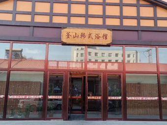 釜山韩式浴馆