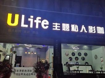 U Life 主题私人影咖