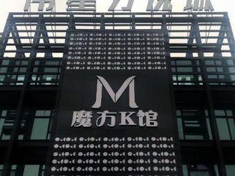 魔方KTV(万悦城店)