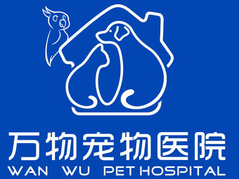 万物宠物医院·异宠诊疗