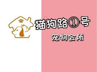 猫狗路1号宠物会所(万象汇店)