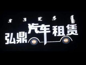 弘鼎汽车租赁(五塔寺店)