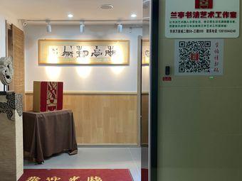 兰亭书法艺术工作室