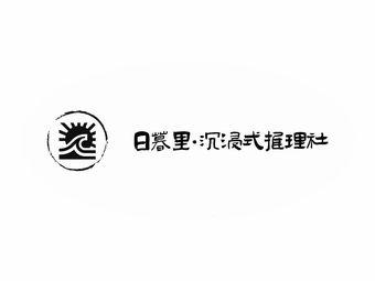 日暮里·沉浸式剧本杀推理社(万达店)