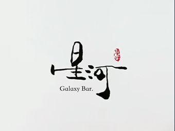 星河 Galaxy BAR