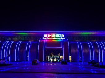 景州游泳馆