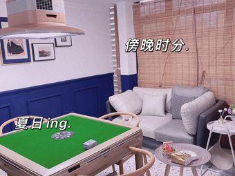 手约共享茶舍·雀馆(正荣财富中心店)