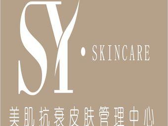 SY美肌抗衰皮肤管理中心