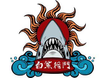 白鲨格斗(南湖店)