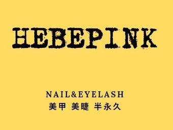 Hebe Pink(万达分店)