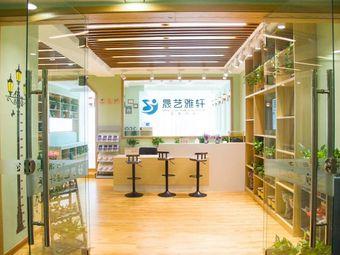 晟艺雅轩艺术中心