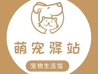 萌宠驿站宠物生活馆(同安路店)