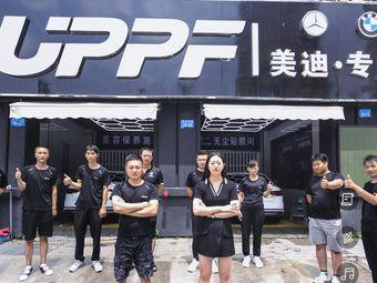 UPPF汽车保护膜(连云港美迪旗舰店)